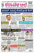 Karavali Ale Epaper