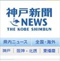 Kobe Shimbun