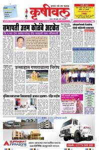 Krushival Epaper