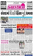 Kutchuday Epaper