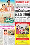 Maalaimalar tamil newspaper