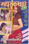 Madhur Kathayen Magazine Online