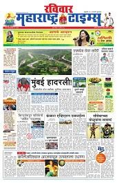 Maharashtra times epaper