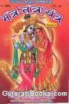 Mantra Tantra Yantra Vigyan Magazine Online