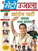 Metro Ujala Hindi Magazine