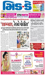 Midday Epaper Gujarati