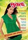 Mukta Magazine
