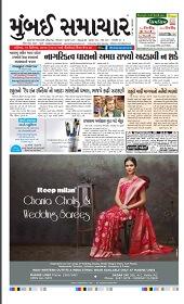Mumbai Samachar Epaper