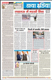 Naya India Epaper