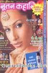 Nutan Kahaniyana Magazine Online