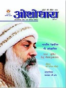 Osho Dhara Hindi Magazine