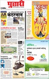 Pudhari Marathi Newspaper Epaper