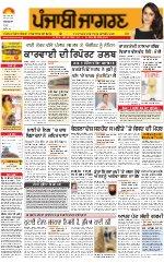 Punjabi Jagran Epaper