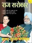 Raj Sarokor Magazine