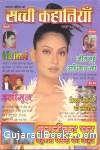 Sachchi Kahaniyan Magazine Online