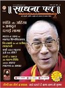 Sadhana Path Magazine