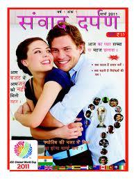 Samvaad Darpan Magazine Online