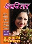 Sarita Online Magazine