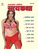 Satya Katha eMagazine
