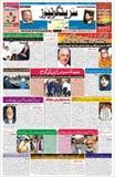 Srinagar News