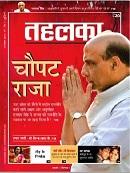 Tehelka Hindi Magazine