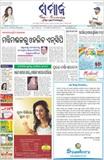 The Samaja Oriya epaper