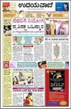 Udayavani Kannada Newspaper
