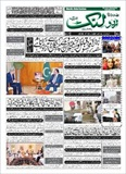 Urdu Link