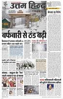 Uttam Hindu newspaper