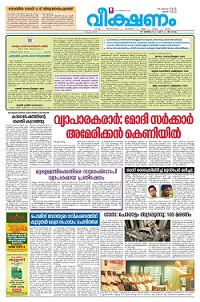 Veekshanam Epaper
