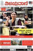 Vijayavani Epaper Kannada