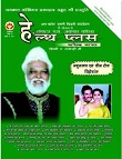 Health Plus Hindi Magazine