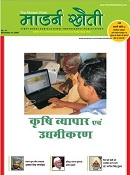 Modern Kheti Hindi Magazine