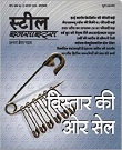 Steel Insights Hindi Magazine